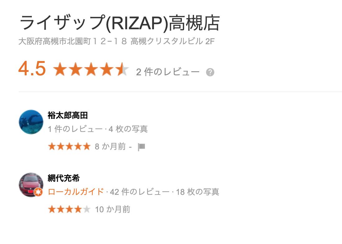 ライザップ高槻店の口コミ・評判