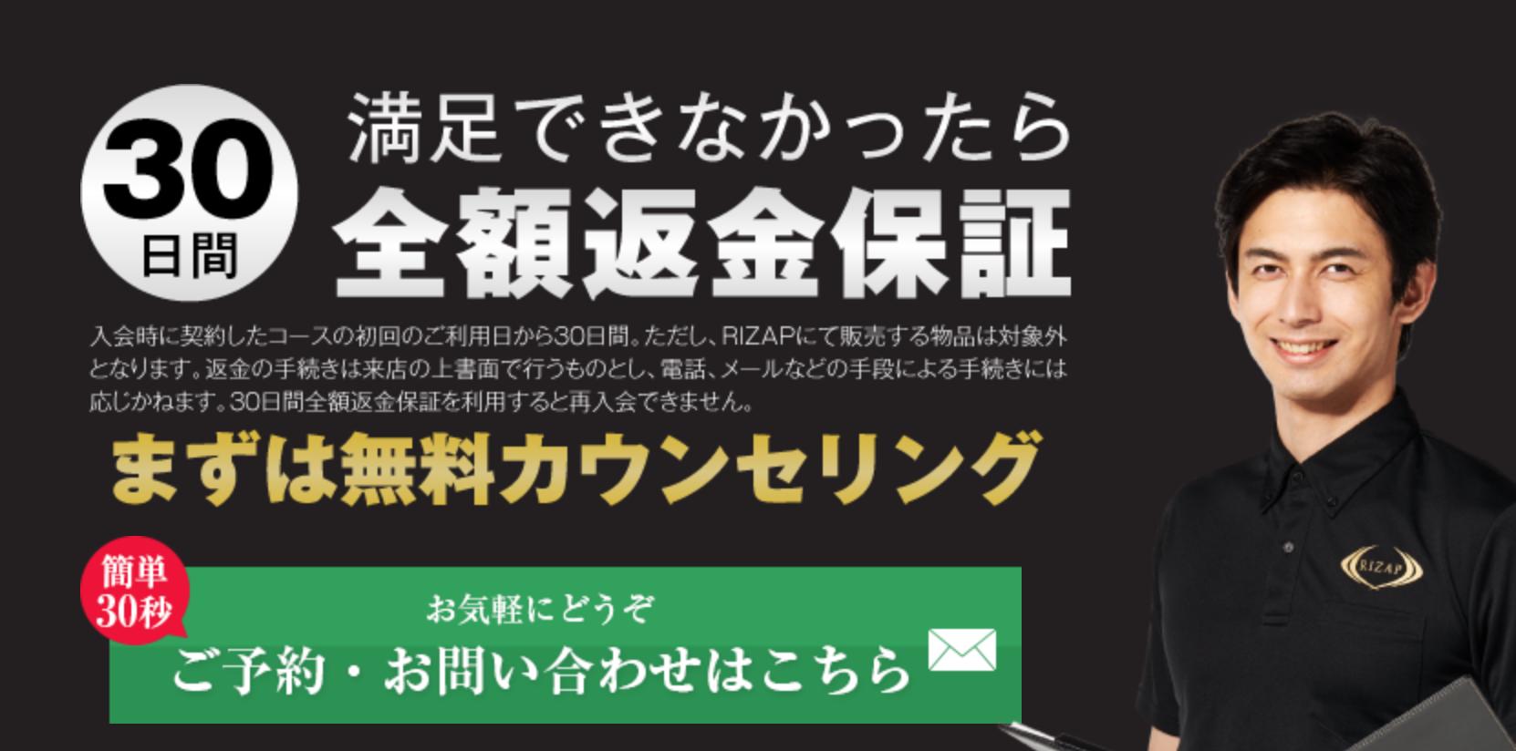 大阪府のライザップ全店舗の料金とサポート内容